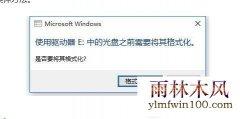 win7系统电脑可移动磁盘打不开的解决教程