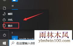 win10系统电脑桌面图标消失桌面变黑了怎么解决的技巧