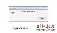win7系统电脑提示请将磁盘放入驱动器h怎么解决?