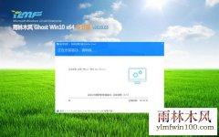 雨林木风W10 通用装机版 v2020.03(64位)