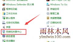 win7系统电脑下载上传网速太慢怎么办?