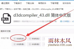 win10系统d3dcompiler43.dll文件丢失怎么办?