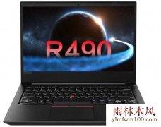 联想thinkpad r490笔记本使用大红鹰dhy0088u盘安装win10系统教程?