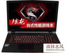 炫龙v7笔记本如何使用雨林木风u盘启动盘安装Win11系统?