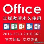 最新office2016,office2019密钥+教程