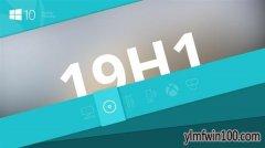 win10 1903正式版iSO密钥分享