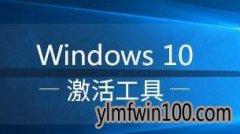win10系统专业版激活工具win10专业版永久激活密钥大全