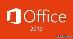 office最新激活码 office2019正式版激活密钥及激活教程