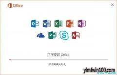 最新office2016破解版的安装 Office 2016专业增强版