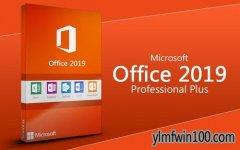 最新office2010永久激活及安装办法