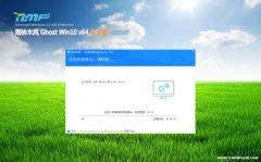 大红鹰dhy0088Ghost Win10 X64位 最新专业版 V2019.07月(自动激活)