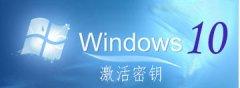 企业版w10密钥 w10专业版激活码 最新win10密钥分享