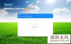 雨林木风Win11 快速装机版 2020.07(32位)