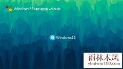 系统之家Windows11 64位 增强装机版 2021.08