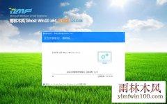 雨林木风Ghost Win10 X64 万能专业版 2020.08月(无需激活)