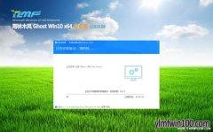 雨林木风Ghost Win10 X64 最新专业版 v2019年08月(免激活)