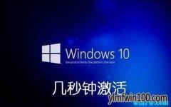 win10专业版官方永久激活码