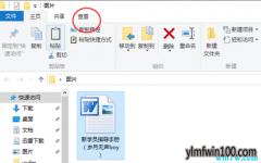 win10电脑怎么隐藏文件夹的教程