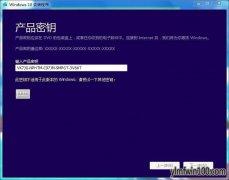 win10正式版系统密钥 win10正式版永久激活码(激活工具)