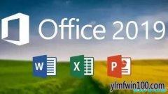 office2019永久密钥 office2019激活工具2019年 office2019正版序列号