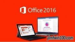 Office2016神key Office2016安装激活教程 Office2016永久激活码