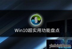 win10系统功能盘点 win10教育版这些功能你要掌握