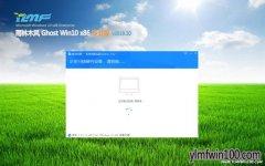 雨林木风Windows10 2019.10 32位 精选装机版