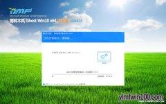雨林木�LGhost Win10 x64位 安全(quan)��(zhuan)�I版 2019.11月(激活版)
