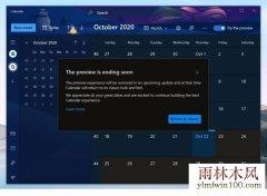 微软 正计划停止 Calendar Preview 项目