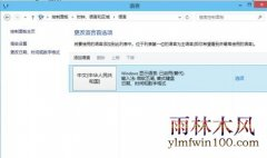 Win11系统电脑如何在中文输入法里添加美国键盘的技巧
