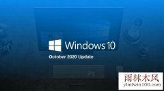 Win11系统 20H2发布Build 19042.608预览版更新